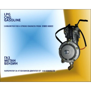 Карбуратор за газ/метан/бензин от 9к.с. до 16 к.с. GardenMAX